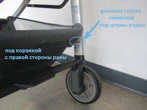 Серийный номер расположен под корзиной с правой стороны рамы. Длинная строка символов под штрих-кодом и будет серийным номером товара